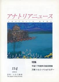 Kogure Ikuko 011